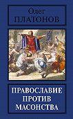 Олег Платонов -Православие против масонства