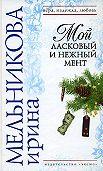 Ирина Мельникова - Мой ласковый и нежный мент
