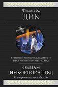 Филип Дик - Обман Инкорпорэйтед (сборник)
