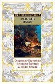 Густав Эмар -Авантюристы. Морские бродяги. Золотая Кастилия (сборник)