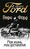 Генри Форд -Моя жизнь, мои достижения