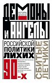 Игорь Молотов -Демоны и ангелы российской политики лихих 90-х. Сбитые летчики