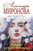Александра Миронова -Подарки госпожи Метелицы