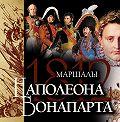 Яков Нерсесов - Маршалы Наполеона Бонапарта