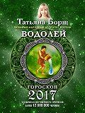 Татьяна Борщ -Водолей. Гороскоп на 2017 год