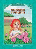 Станислав Брейэр -Лизина грядка (сборник)