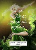 Лис Арден - Алмаз темной крови. Книга 1. Танцующая судьба