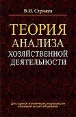 Виктор Стражев -Теория анализа хозяйственной деятельности