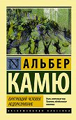 Альбер Камю -Бунтующий человек. Недоразумение (сборник)