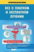 Т. Мищенко -Все о платном и бесплатном лечении