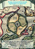 Г. Гайдук -Геоклиматический прогноз и анализ. Сборник №6