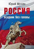 Юрий Мухин -Россия – всадник без головы
