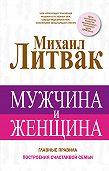 Михаил Ефимович Литвак -Мужчина и женщина