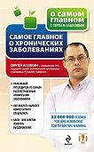 Сергей Агапкин -Самое главное о хронических заболеваниях