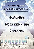 Николай Журавлев -Дао Рейки-Иггдрасиль. Блоки «Файербол», «Машинный зал», «Эгрегоры»