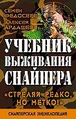Алексей Ардашев, Семен Федосеев, Алексей Ардашев - Учебник выживания снайпера. «Стреляй редко, но метко!»