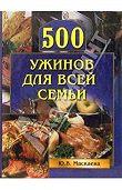 Юлия Владимировна Маскаева -500 ужинов для всей семьи