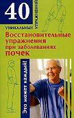Н. А. Онучин -Восстановительные упражнения при заболеваниях почек