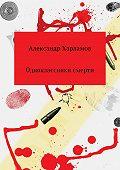 Александр Харламов -Одноклассники смерти