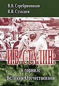 Владимир Суходеев -И.В. Сталин: в горниле Великой Отечественной