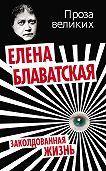 Елена Блаватская - Заколдованная жизнь (сборник)