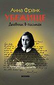 Анна Франк -Убежище. Дневник в письмах