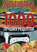 Ирина Вечерская -Мультиварка. 1000 лучших рецептов. Быстро и полезно