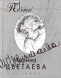 Марина Цветаева - Твоя смерть