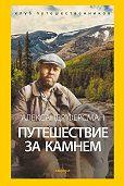 Александр Ферсман - Путешествие за камнем