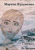 Марина Кузьменко -Записки «Морской Пены» (не Афродиты! :)