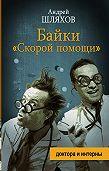 Андрей Шляхов -Байки «скорой помощи»
