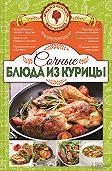 Наталия Попович - Сочные блюда из курицы