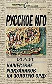Вадим Телицын -Русское иго, или Нашествие ушкуйников на Золотую Орду