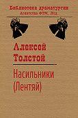 Алексей Толстой -Насильники (Лентяй)