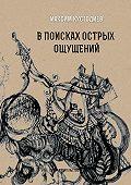 Максим Кустодиев -В поисках острых ощущений