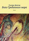 Галина Долгая -Боги Срединногомира
