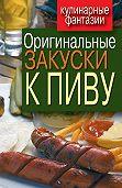 Анастасия Красичкова -Оригинальные закуски к пиву