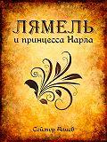 Сеймур Алиев - Лямель и принцесса Нарла