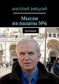 Анатолий Зарецкий -Мысли изпалаты№6