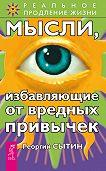 Георгий Николаевич Сытин -Мысли, избавляющие от вредных привычек