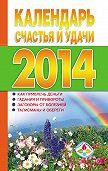 Т. Софронова -Календарь счастья и удачи 2014 год