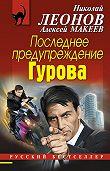 Николай Леонов -Последнее предупреждение Гурова