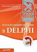 Александр Чиртик - Программирование в Delphi. Трюки и эффекты