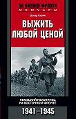 Оскар Скейя, Дан Чиарелло - Выжить любой ценой. Немецкий пехотинец на Восточном фронте. 1941—1945