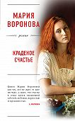 Мария Воронова -Краденое счастье