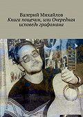 Валерий Михайлов -Книга пощечин, или Очередная исповедь графомана