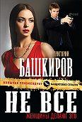 Григорий Башкиров - Не все женщины делают это