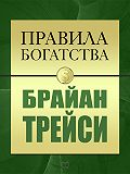 Брайан Трейси, Джон Грэшем - Правила богатства. Брайан Трейси