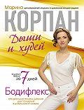 Марина Корпан -Бодифлекс: дыши и худей