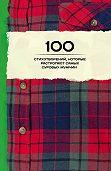 Владимир Маяковский -100 стихотворений, которые растрогают самых суровых мужчин (сборник)
